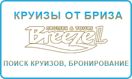 Breezel cruises & tours